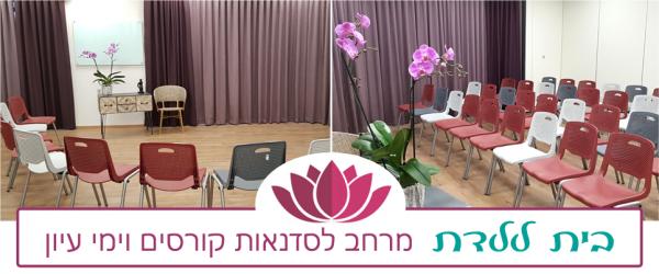 בית ללדת מרחב להשכרה לסדנאות הרצאות וימי עיון במרכז תל אביב