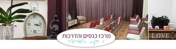כיתות לימוד להשכרה בתל אביב