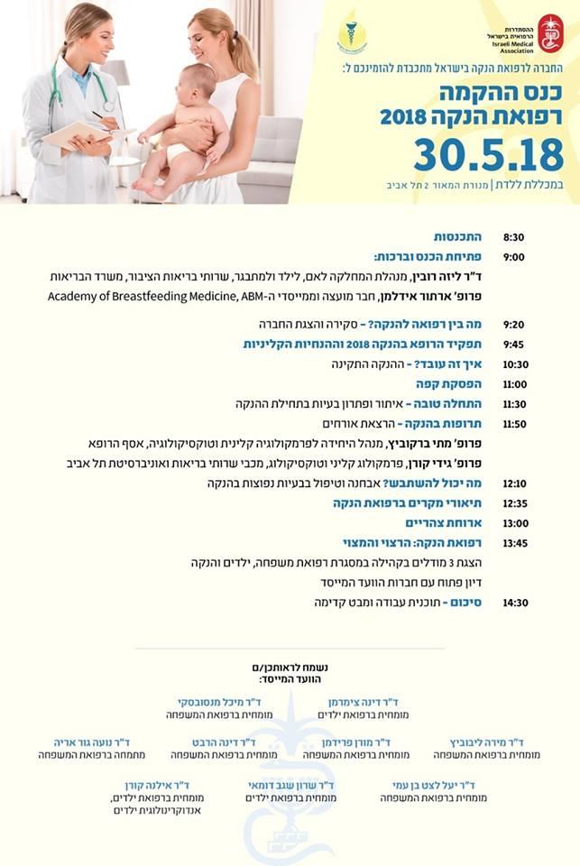 כנס הקמה החברה להנקה בישראל